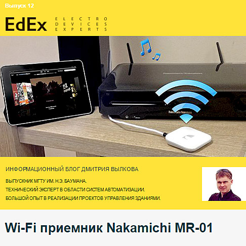 Wi-Fi приемник Nakamichi