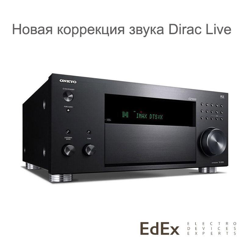 Новая коррекция звука Dirac Live