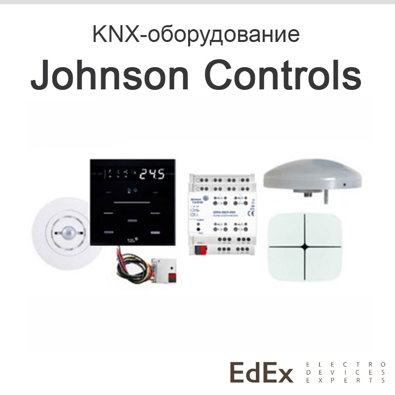 KNX-оборудование Johnson Controls