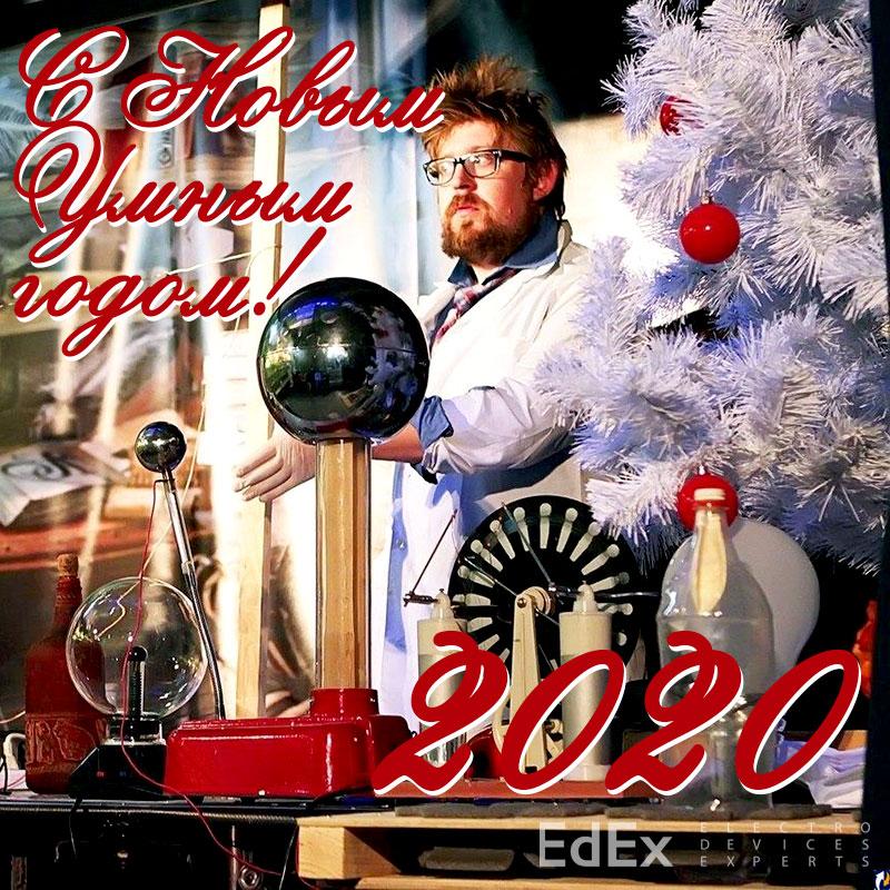 Эдэкс, поздравление с новым годом!