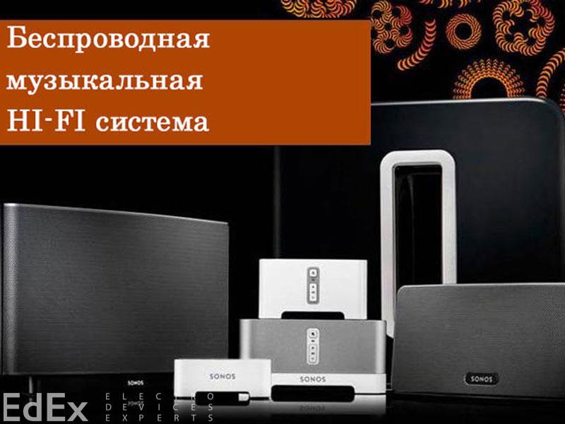 Беспроводной мультирум Sonos