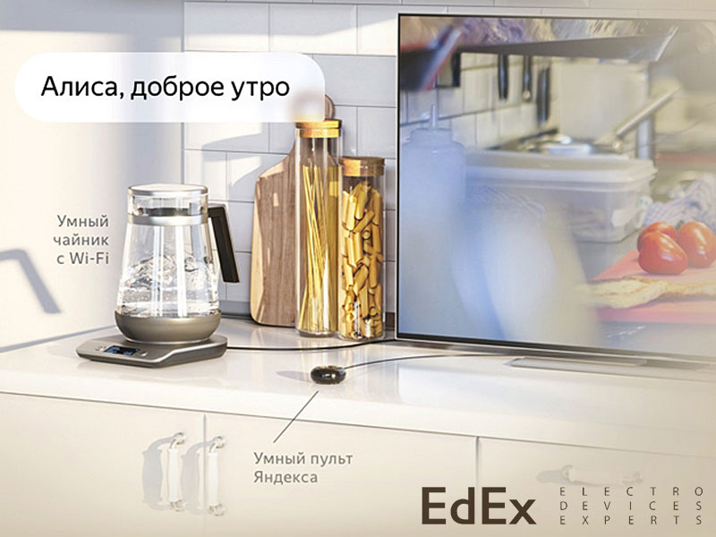 Умное жилище Яндекс